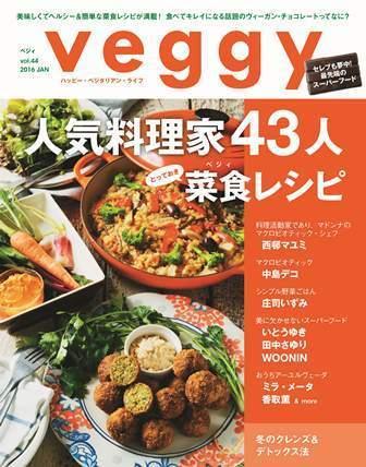 veggy表紙画像 - コピー.jpg